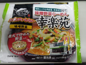 幸楽苑味噌野菜ラーメン